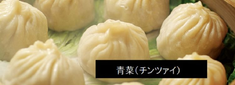 4色小籠包 中国料理店 青菜 イオンモール南店 新潟市江南区