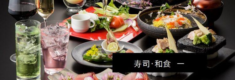 完全個室玄関付き 寿司・和食 一 長岡市