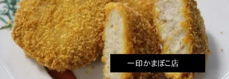 糸魚川の老舗の蒲鉾屋 一印かまぼこ店 かまぼこメンチも人気