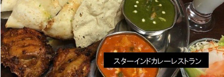 中央区のチーズナンのお店 スターインドカレーレストラン 新潟市中央区東中通