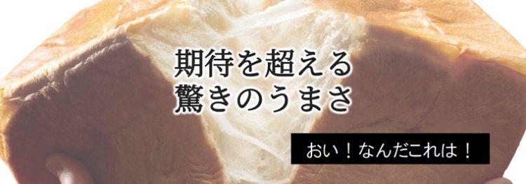 上越市の高級食パン専門店 おい!なんだこれは! 新潟県