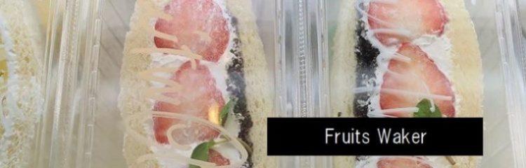 ピアBandaiフルーツサンドのお店 Fruits Waker