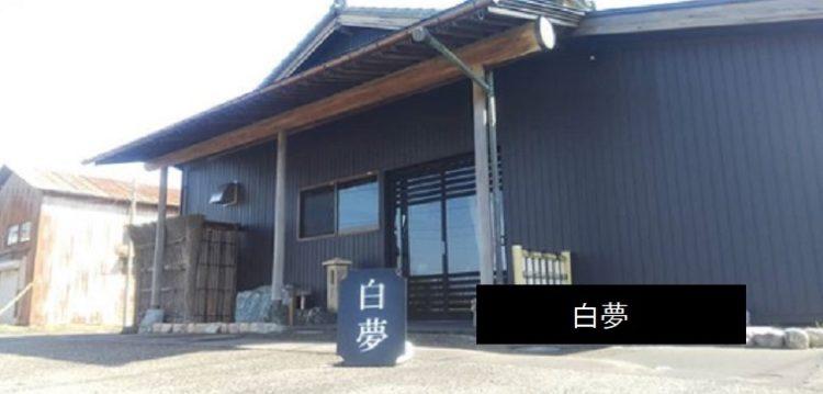 胎内市のプロレス好きのラーメン店 白夢 新潟県