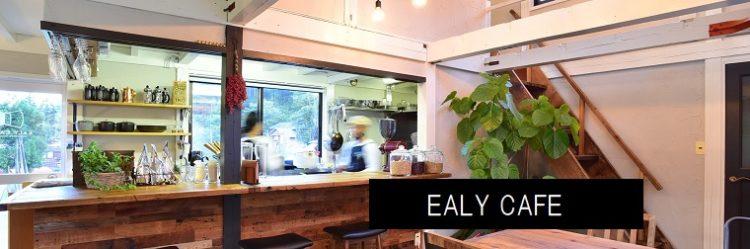 小清水集落の峠茶屋 EALYCAFE(イーリーカフェ)新潟県柏崎市石曽根