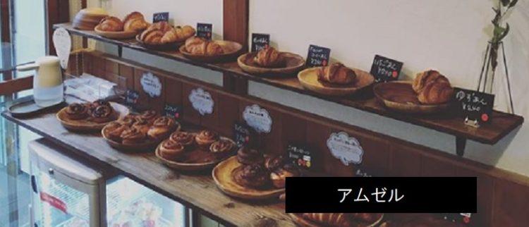 ドイツパンとサンドイッチのベーカリー・アムゼル 長岡市パン屋さん