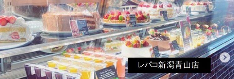 フレンチトーストが人気のお店 レパコ新潟青山店