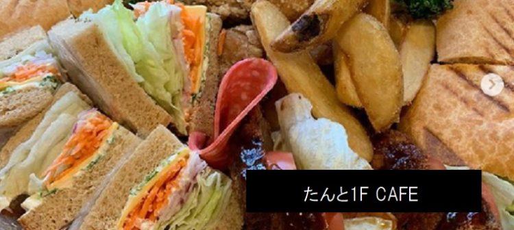亀田のイタリアンレストランのパンメニュー テイクアウト 新潟市江南区鵜ノ子