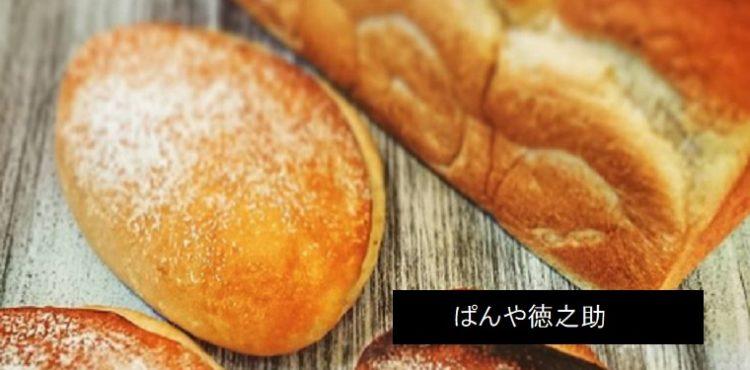 人気ベーカリー ずっしり重たいクリームパン ぱんや徳之助 新潟市西区新通南