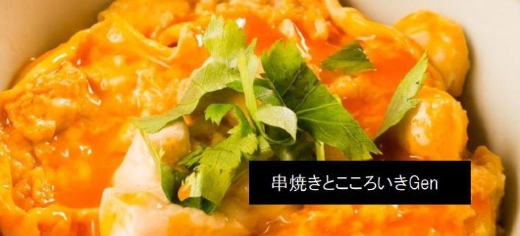 おつまみテイクアウト 親子丼 串焼きとこころいきGen 新発田市