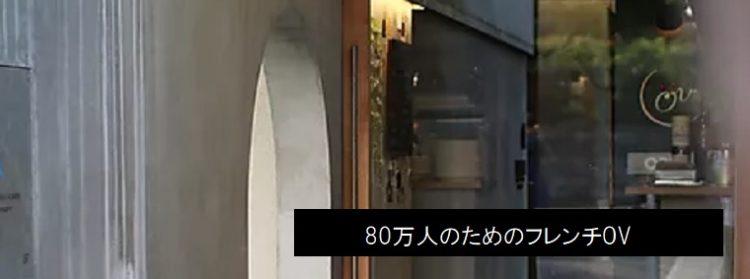 妻有ポークのモツカレーをテイクアウト フレンチ オヴィ 新潟市中央区堀之内