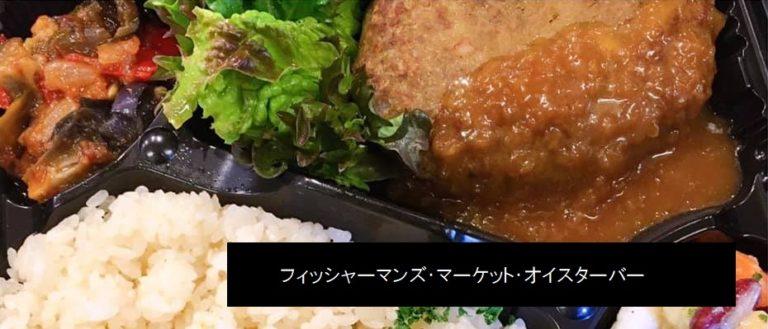 牡蠣ハンバーグ弁当 テイクアウト フィッシャーマンズマーケットオイスターバー 新潟市中央区米山