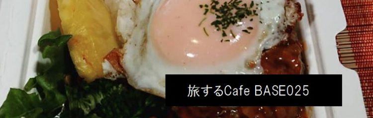 旅するCafe BASE025 ロコモコBOX テイクアウト 新潟県上越市富岡