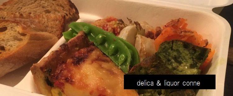 キッシュと野菜惣菜 肉料理 delica&liquor conne(コネ)新潟テイクアウト 新潟市中央区水島町