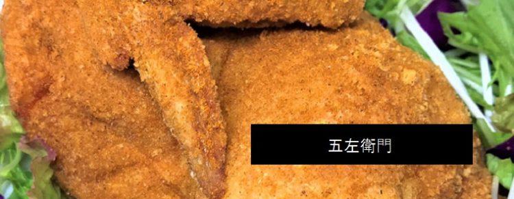 五左衛門 新潟市西蒲区升岡テイクアウト 鶏の半身揚げカレー味 おつまみ