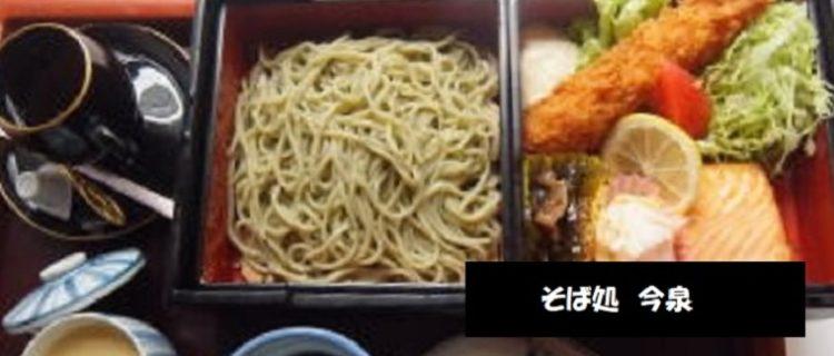 蕎麦ピザのお店 そば処 今泉 新潟県三条市居島