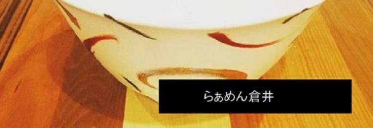 らぁめん倉井 新潟市中央区西堀通り ミシュラン(ビブグルマン)で腕を磨いた店主のラーメン屋
