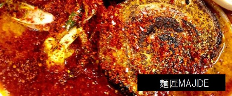 シビカラ味噌らーめん 激辛だけど美味い 麺匠MAJIDE 新潟市中央区米山