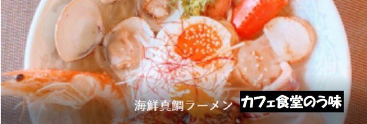 カフェ食堂のう味 海鮮真鯛ラーメン 上越市柿崎区直海浜