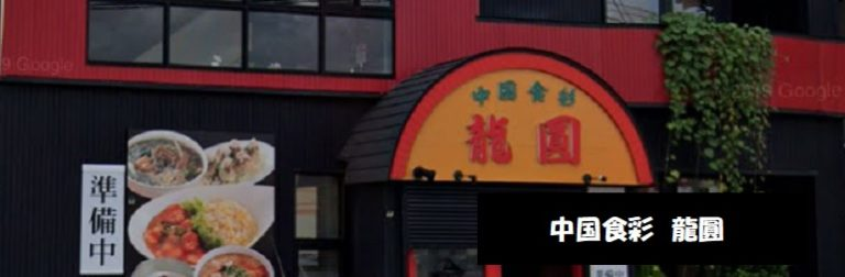 長岡市の中国料理店 らーめん 四川風辛しそば 中国食彩 龍圓