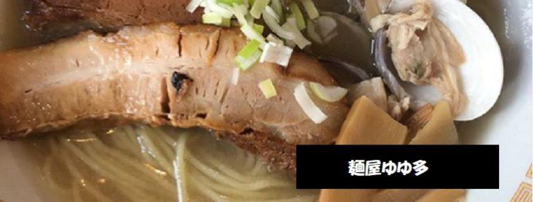 はまぐりラーメン 麺屋ゆゆ多 新潟市東区大形本町