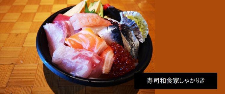 具沢山の海鮮丼テイクアウト 寿司和食家しゃかりき 新潟市西区平島
