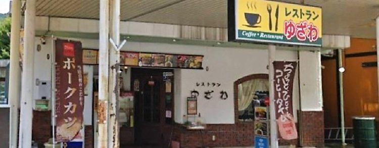 レストランゆざわ テイクアウト 越後もち豚スペシャルカレー 新潟県湯沢町
