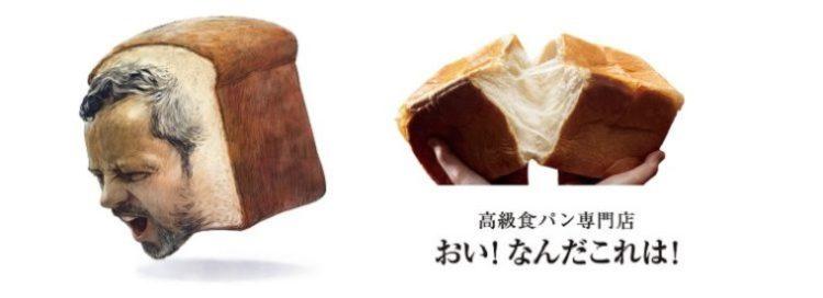 上越市の高級食パン 限定数販売レーズン食パン 上越のパン屋さん