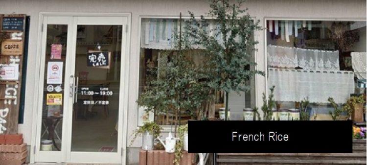 フレンチ弁当 French Rice(フレンチライス)新潟市西区寺尾東テイクアウト