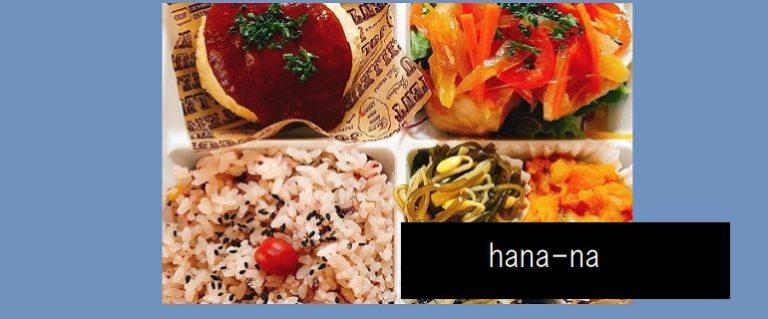 野菜ソムリエのお惣菜・お弁当テイクアウト hana-na(ハナナ)新潟市中央区上所上