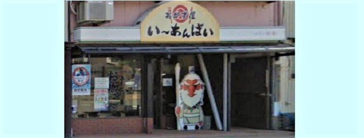 い~あんばい お惣菜・お弁当 上越市中央テイクアウト