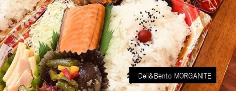 栗山のお弁当・お惣菜の専門店 モルガナイト 新潟市東区テイクアウト