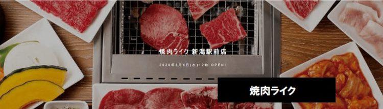 焼肉ライク 新潟駅前店 一人焼肉ができるお店 新潟市中央区東大通