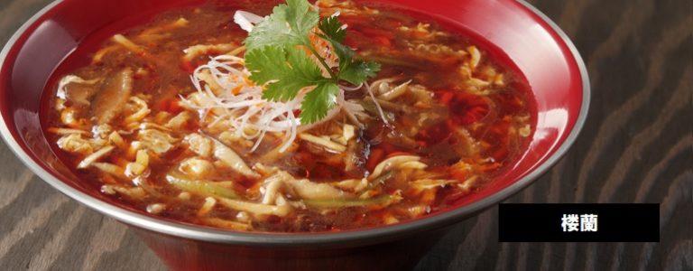 楼蘭 東京で人気の酸辣湯麺が食べれる!新潟市中央区堀之内南