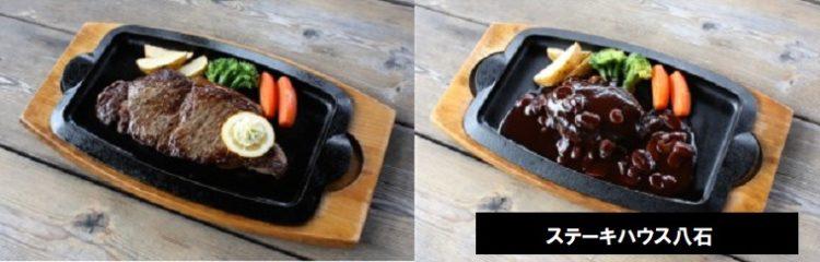 長岡市小国町 八国山の景色を堪能できる山小屋レストラン サーロインステーキ・ハンバーグが人気