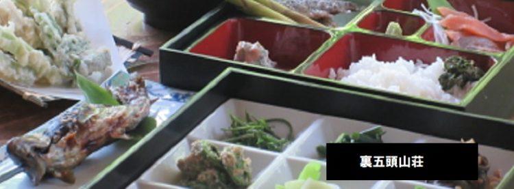 裏五頭山荘 岩魚(川魚)山菜・田舎料理 ランチ・宿泊 新潟県阿賀町