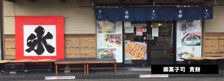 和菓子店が作るかき氷 宇治みるく金時 御菓子司 貴餅 新潟市西区