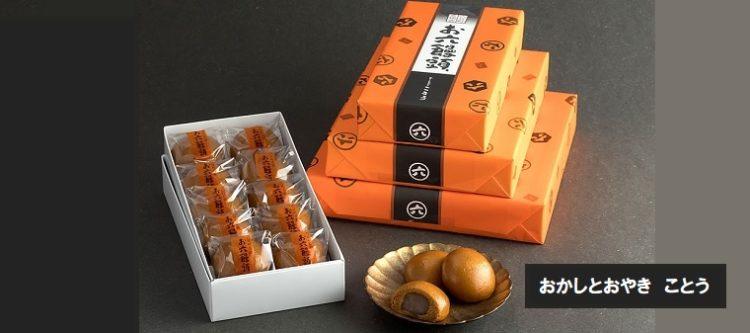 六日町のお菓子屋さん おかしとおやき ことう お六饅頭・パイシュー 新潟県南魚沼市西泉田
