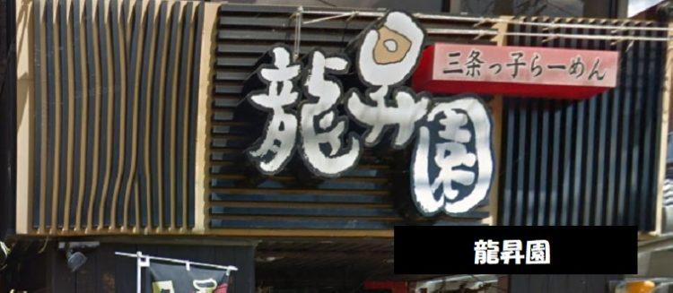 黒カレーラーメンのお店 龍昇園 新潟県三条市元町