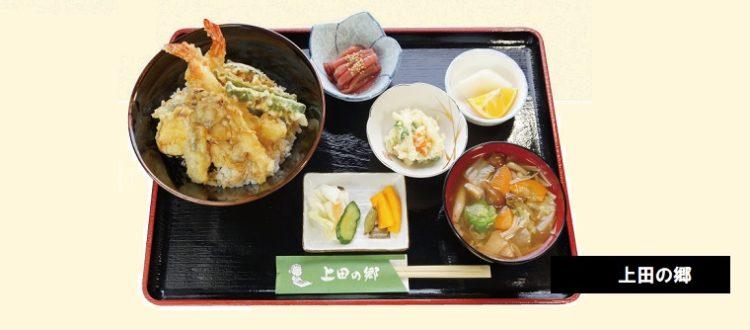 上田の郷 ぬか釜炊き体験 田舎料理 新潟県南魚沼市長崎
