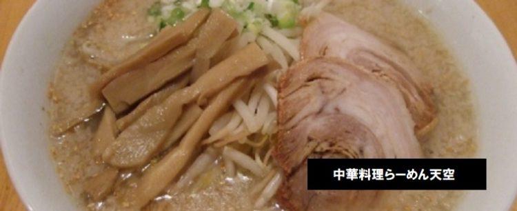 極上背脂ラーメンのお店 中華料理らーめん天空 新潟県妙高市高柳