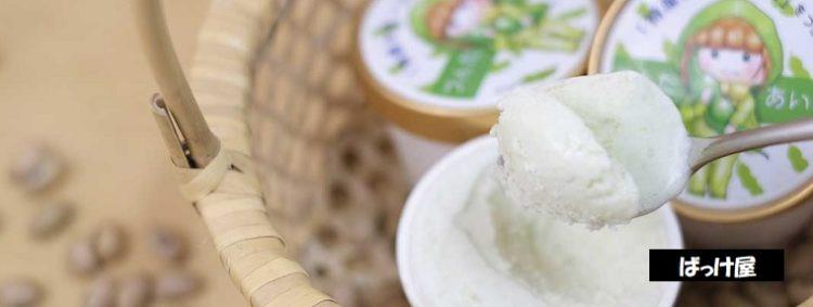 在来種 一人娘 枝豆のアイスクリーム づんだアイス ばっけ屋 新潟・粟島浦村