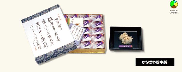 出陣餅のかき氷「出陣氷」のお店 かなざわ総本舗 新潟県上越市稲田