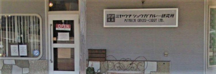 Negicco Meguさんおすすめのカレー店 ミヤウチショウガカレー研究所 長岡市宮内