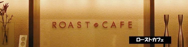 ハウスメイド珈琲ファクトリー ローストカフェ 水出し珈琲 冷製パスタ 新潟市江南区曙町