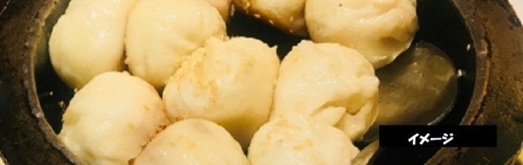 横浜中華街の有名店の焼き小籠包が食べれるお店 住人十色 新潟県妙高市中町