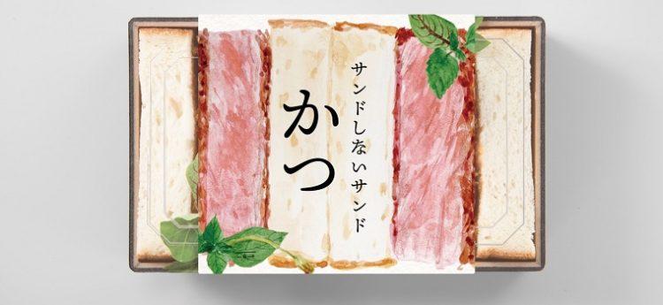 サンドしないサンドかつ 大地のぶた 10月1日にテイクアウト限定販売開始