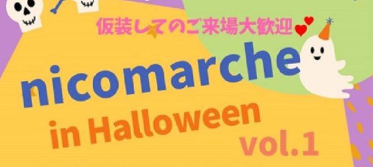 コスプレOK nicomarche(にこマルシェ)ハンドメイド・イベント(販売・ワークショップ)2020年10月4日(日)開催