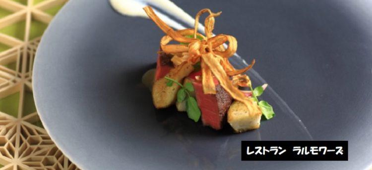 ミシュランガイド新潟2020特別版 一つ星 フランス料理店 ラルモワーズ 新潟県長岡市表町