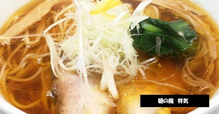 ミシュランガイド新潟2020特別版 ビブグルマンのラーメン店 麺の風 祥気 新潟県長岡市島町