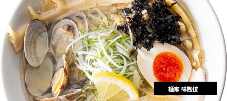 鶏と貝の塩らーめん 麺家 味勲拉さん Komachiさんとコラボ 新潟県民的ラーメンプロジェクト第3弾 新潟市中央区上近江